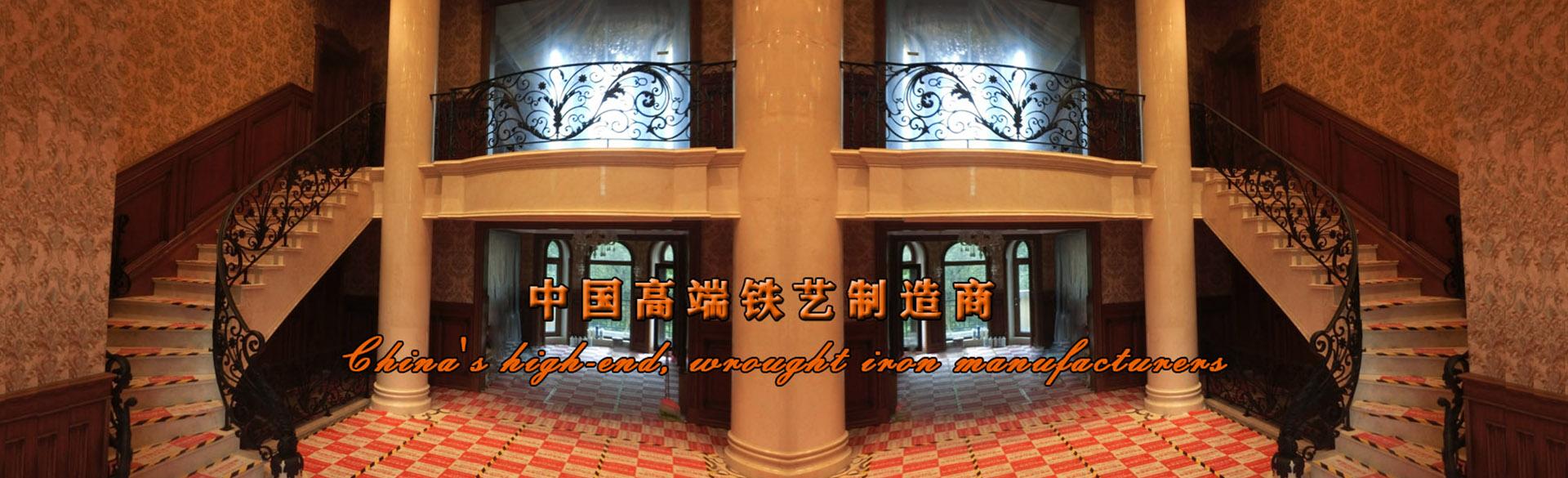 哈尔滨铁艺